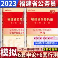 【全真模拟】中公教育2021年福建公务员考试用书 2021福建省公务员考试行测申论全真模拟试卷2本 2022福建省考申论