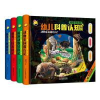 神奇手电筒幼儿科普认知系列4册恐龙王国历险记 动物乐园旅行记 雨林动物冒险记 海洋生物探险记 儿童视觉大发现科普百科全