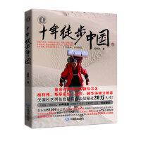 """十年徒步中国(""""当代徐霞客""""雷殿生―探秘神农架,生吞蛇肉充饥;罗霄山路遇巨蟒,惊险逃生;夜宿西藏阿里无人区,孤身战群狼;茫茫戈壁,靠喝血和尿求生……)"""