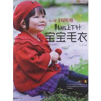 0-3岁全程视频韩版上下针宝宝毛衣