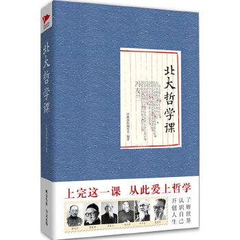 北大哲学课(pdf+txt+epub+azw3+mobi电子书在线阅读下载)