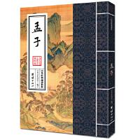 中华经典诵读教材-孟子(繁体竖排)