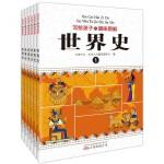 写给孩子的趣味图解世界史(全6册)
