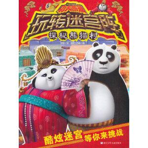 功夫熊猫玩转迷宫阵:探秘熊猫村