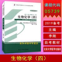 备战2020 自考教材05739 5739生物化学(四)2006年版 李刚 北京大学出版社