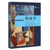 物流学(第12版)(工商管理经典译丛・运营管理系列)中国人民大学出版社