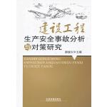 建设工程生产安全事故分析与对策研究(电子书)