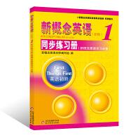 新概念英语1 同步练习册(新概念英语学习必备)