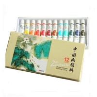 晨光12色学生国画颜料毕加索LPL97614