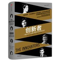 创新者(团购,请致电400-106-6666转6)