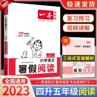 一本小学语文暑假阅读四升五衔接训练2022版
