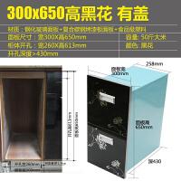 豪华嵌入式双层米箱储物柜米桶米柜面粉箱抽屉储物柜钢化玻璃镜面 300X650黑花 有盖