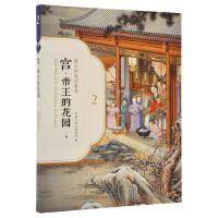 国人的设计美学系列 宫 帝王的花园(下) 故宫博物院艺术研究 收藏鉴赏