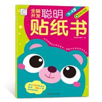 袋鼠妈妈 全脑开发聪明贴纸书 时间空间 3-4岁 袋鼠妈妈童书 江西美术出版社【新华书店 值得信赖】