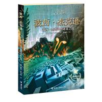 波西・杰克逊系列第4册(希腊神话冒险篇):迷宫之战