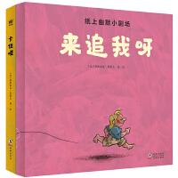 纸上幽默小剧场(全2册) (奇想国童书)