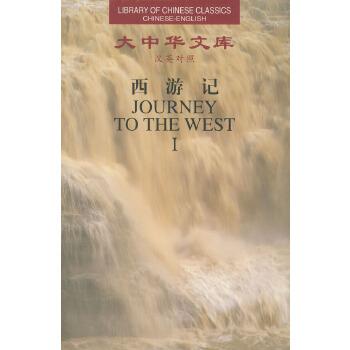 大中华文库--西游记(共6卷) Journey to the West(Ⅰ--Ⅵ)