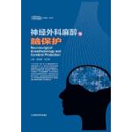 神经外科麻醉与脑保护 黄焕森,高崇荣 河南科学技术出版社9787534960253