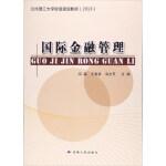 国际金融管理 闫磊,王春波,冯文芳 9787226050385 甘肃人民出版社威尔文化图书专营店
