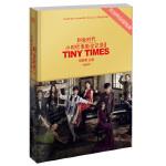 小时代电影全记录Ⅱ―刺金时代(精装版) (限量20000册)