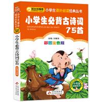 小学生必背古诗词75首(彩图注音版)小学生语文新课标必读丛书