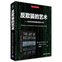 【TH】反欺骗的艺术――世界传奇黑客的经历分享 (美) 米特尼克(Mitnick, K. D.),(美) 西蒙(Sim