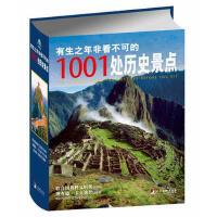 有生之年非看不可的1001处历史景点 (英)卡文迪什 中央编译出版社