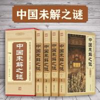中国未解之谜 科普百科全书悬疑 自然科学 历史 名人传记 科普读物类书籍 青少年读物