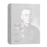 蒋维乔日记 汪家熔 校注 商务印书馆