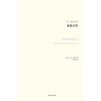 自我分析(卡伦・霍妮作品)(与荣格、阿德勒、弗洛姆齐名的心理学大师,新弗洛伊德学派代表人物,唯一开创一个精神分析思想流派