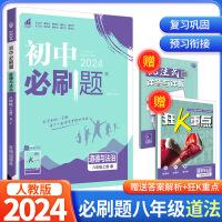 初中必刷题八年级上册道德与法治人教版理想树2021版