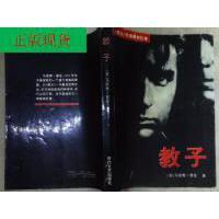 【二手旧书9成新】教子 /马里奥 时代文艺出版社