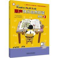 丽声快乐自然拼读教程 3 点读版 外语教学与研究出版社