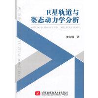 卫星轨道与姿态动力学分析 董云峰 北京航空航天大学出版社