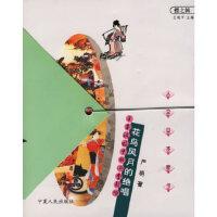 封面有磨痕-TSW-花鸟风月的绝唱:日本汉诗中的四季歌咏(人文日本新书)(樱之辑) 9787227031505 严明