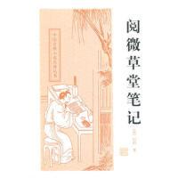 正版-XT-新书--中国古代小说名著丛书:阅微草堂笔记(精装) (清)纪昀 9787532556069 上海古籍出版社