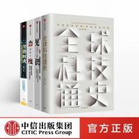 吴军系列 态度+见识+全球科技通史+智能时代(套装共4册) 吴军 著 中信出版图书