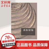 苗族银饰 贵州省文化厅 贵州省博物馆 编者