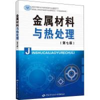 金属材料与热处理(第7版)/韩志勇 中国劳动社会保障出版社