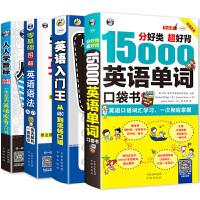 零基础英语自学教材 英语入门王+15000单词+音标+英语语法入门大全从零开始学习英文口语书四级把你的英语用起来