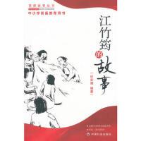 正版书籍 9787508713397 江竹筠的故事 任农潮著 中国社会出版社