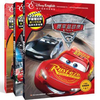 全套3册 赛车总动员1 2 3英语绘本小学四年级 不能错过的迪士尼双语经典电影系列 6-12岁儿童中英文绘本故事书 幼儿英语启蒙教材
