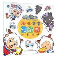 喜羊羊与灰太狼趣味泡泡贴纸书 创意交通 上海仙剑文化传媒股份有限公司 山东美术出版社