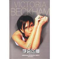 学会飞翔:辣妹自传 (英)贝克汉姆(Beckham V.)著;陶竹 马道珍 译林出版社