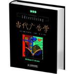 当代广告学(第八版) (美)阿伦斯 丁俊杰 程坪 钟静 康瑾 人民邮电出版社