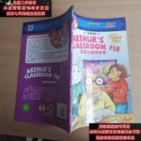 【二手旧书9成新】亚瑟小子:亚瑟的假期故事(双语阅读)【实物拍图 品相自鉴】 [9787551526739