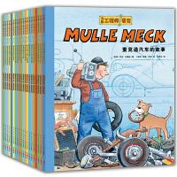 *工程师麦克全套20册 3-4-5-6一8岁儿童幼儿故事书 亲子启蒙早教图书睡前创意工程车绘本男孩书籍五岁四岁幼儿园小