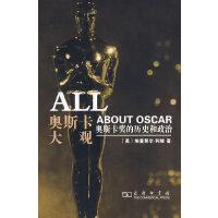 奥斯卡大观――奥斯卡奖的历史和政治