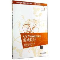C# Windows游戏设计(21世纪高等学校规划教材・计算机应用)