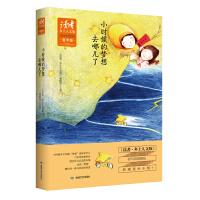 《读者・乡土人文版》2015年季度精选集.夏季卷:小时候的梦想去哪儿了